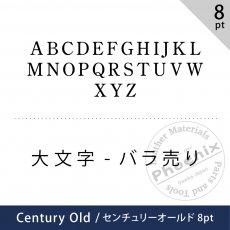 【フォントバラ売り】センチュリーオールド 8pt(大文字A〜Z)
