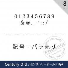 【フォントバラ売り】センチュリーオールド 8pt(数字・記号)