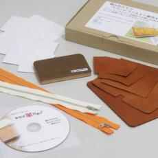『木型・DVD付きラウンドファスナーカードケース作成キット』
