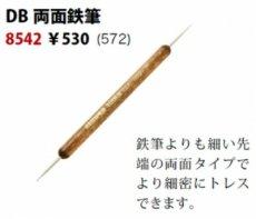 DB 両面鉄筆