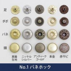 No.1 バネホック