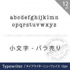 タイプライターニューフェース  12pt フォント バラ売り−小文字a〜z