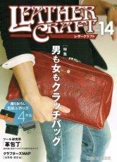 『季刊誌レザークラフトvol14』