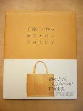 『野谷久仁子著「手縫いで作る革のカバン」』【取寄品】