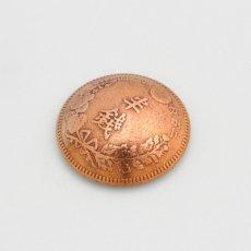 日本近代貨幣コンチョ 竜半銭銅貨(表)