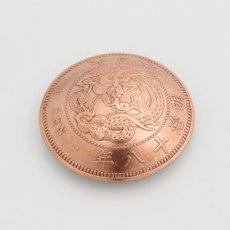 日本近代貨幣コンチョ 竜1銭銅貨(裏)