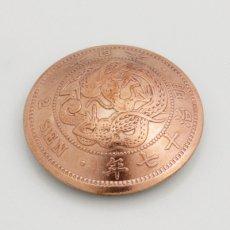 日本近代貨幣コンチョ 竜2銭銅貨(裏)