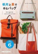 『帆布と革で作るバッグ』