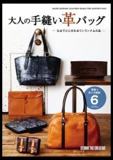 『大人の手縫い革バッグ —仕立てにこだわるワンランク上の品—』