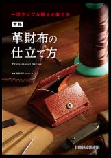 『一流サンプル職人が教える 本格革財布の仕立て方』