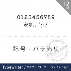 タイプライターニューフェース  12pt フォント バラ売り−数字・記号