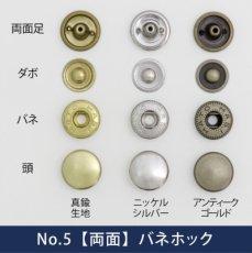 No.5【両面】バネホック