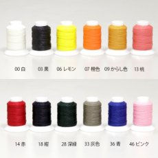 ビニモ(ダブルロウ付き糸)【0番】