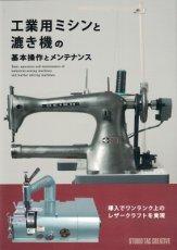 『工業用ミシンと漉き機の基本操作とメンテナンス』