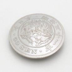 日本近代貨幣コンチョ 竜50銭銀貨(表)【取寄品】