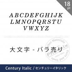 【フォントバラ売り】センチュリーイタリック 18pt(大文字A〜Z)
