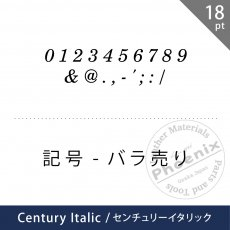 【フォントバラ売り】センチュリーイタリック 18pt(数字・記号)