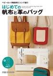 『はじめての帆布と革のバッグ』