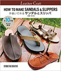 『手縫いで作るサンダルとスリッパ』