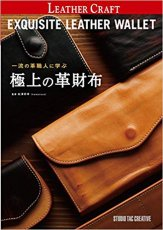 『一流の革職人に学ぶ 極上の革財布』