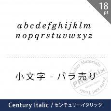 【フォントバラ売り】センチュリーイタリック 18pt(小文字a〜z)
