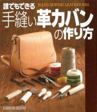 『誰でもできる手縫い革カバンの作り方』
