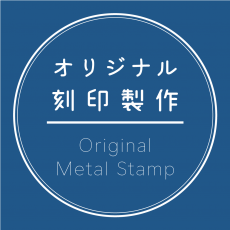 オリジナル刻印製作 K様(10/31)