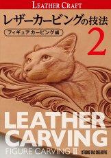 『レザーカービングの技法 2 フィギュアカービング編』