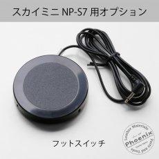フットスイッチ(スカイミニ NP-S7 専用)