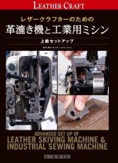 『レザークラフターのための革漉き機と工業用ミシン -上級セットアップ-』
