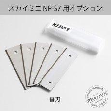 替刃5枚セット(スカイミニ NP-S7 専用)