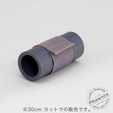 ニトフロンテープ(30cm)