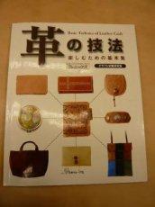 『革の技法』