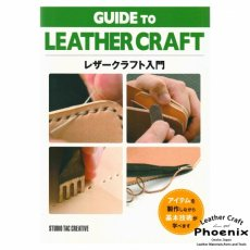 『GUIDE TO LEATHER CRAFT レザークラフト入門』