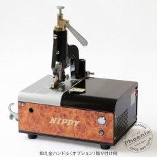Nippy Skimini  NP-S7