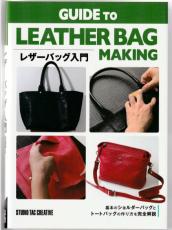 『LEATHER BAG MAKING レザーバッグ入門』