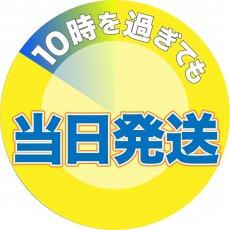 特急便利用(10:00-12:00)