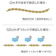 革紐・真鍮チェーン小分けカット