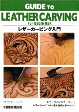 <img class='new_mark_img1' src='https://img.shop-pro.jp/img/new/icons2.gif' style='border:none;display:inline;margin:0px;padding:0px;width:auto;' />『GUIDE TO LEATHER CARVING For BEGINNER レザーカービング入門』