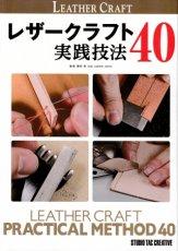 『レザークラフト実践技法40』