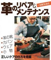 『革のリペア&メンテナンス』【取寄品】