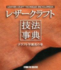 『レザークラフト技法事典 虎の巻』