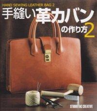 『手縫い革カバンの作り方2』