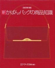 『新かばん・バッグの商品知識』【在庫限り】