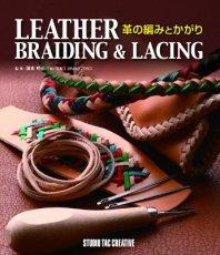 『革の編みとかがり』