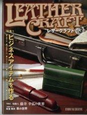 『季刊誌レザークラフトvol3』