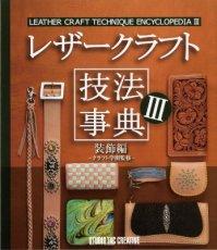 『レザークラフト技法事典3』