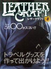 『季刊誌レザークラフトvol8』