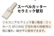 スーベルカッター用替刃(セラミック製)
