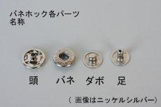 No.2バネホック<br>【パーツばら売り】